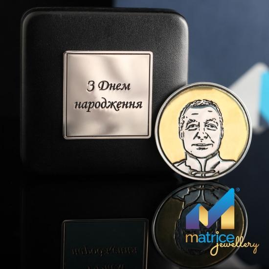 "Именная серебряная монета ""З Днем нарождення"""