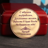 Монета на юбилей лучшей маме и бабушке