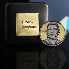 Серебряная монета С Днем рождения