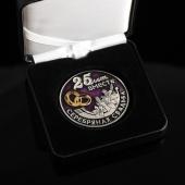 """Монета подарок на серебряную свадьбу """"25 лет вместе"""""""
