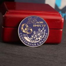 Монета подарок на Серебряную Свадьбу 25 лет Вместе